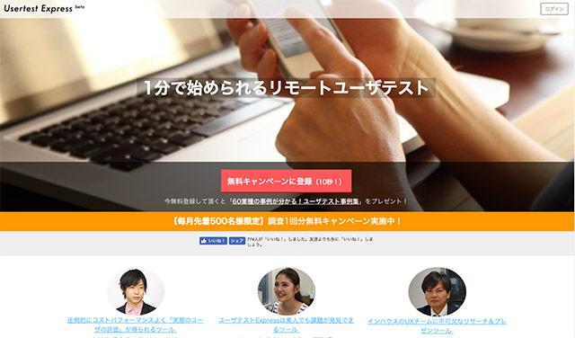 ユーザーテストexpress