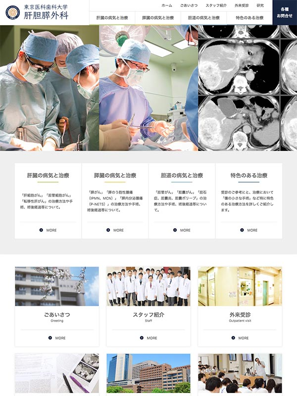 東京医科歯科大学 肝胆膵外科