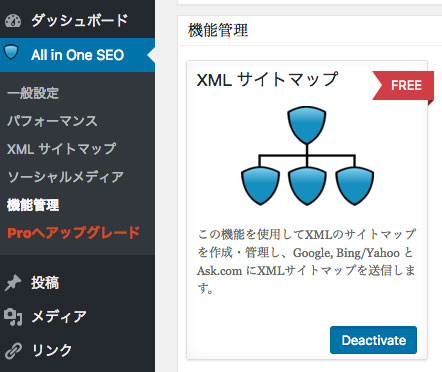 All in one SEO pack サイトマップ送信