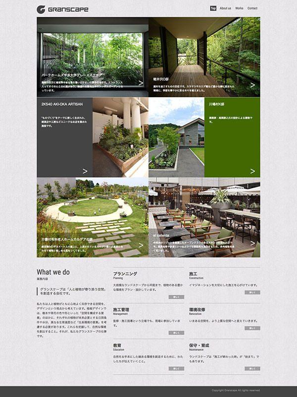 グランスケープWebサイトデザインキャプチャ