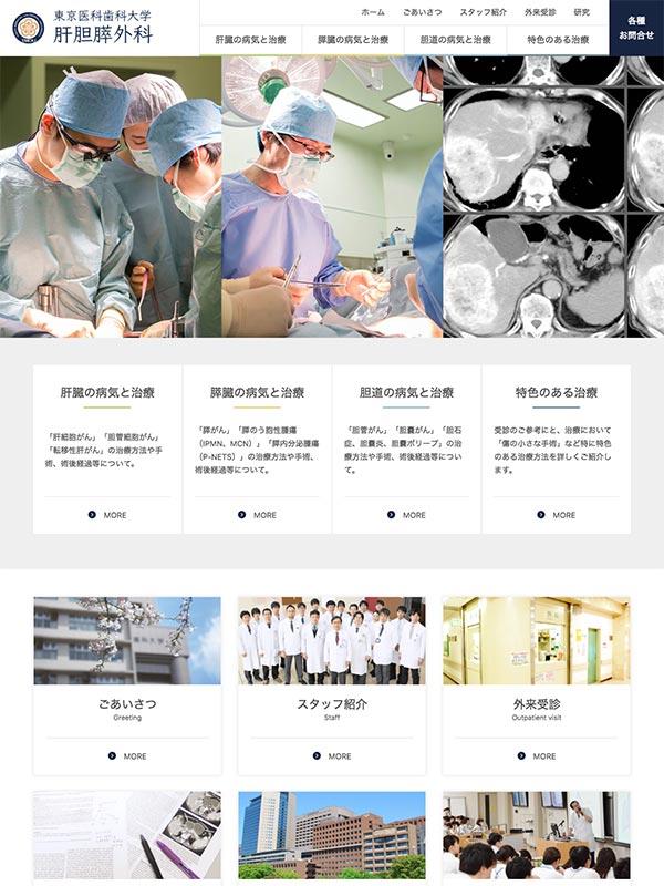 東京医科歯科大学Webサイトデザインキャプチャ