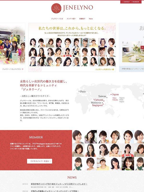 ジェネリーノWebサイトデザインキャプチャ