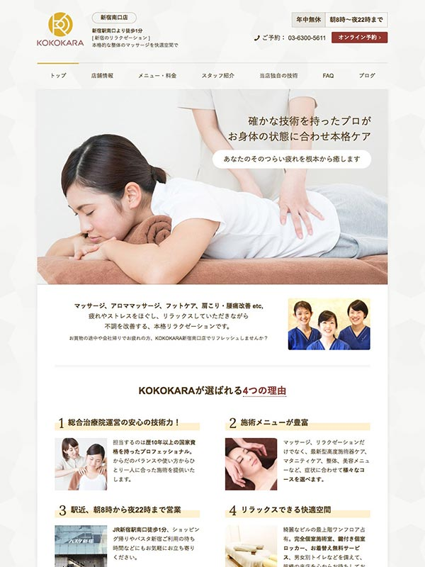 KOKOKARA Webサイトデザインキャプチャ