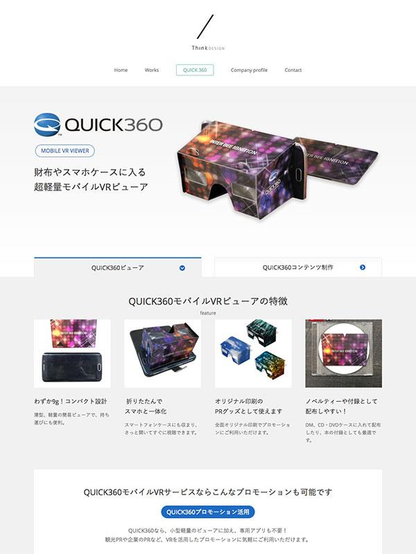 Quick360Webサイトデザイン