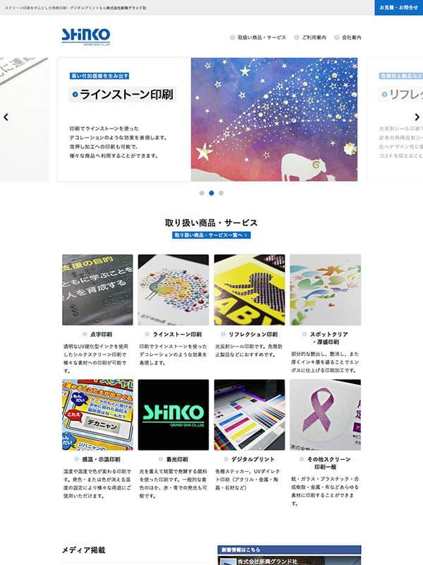 新興グランド社様Webサイトデザイン