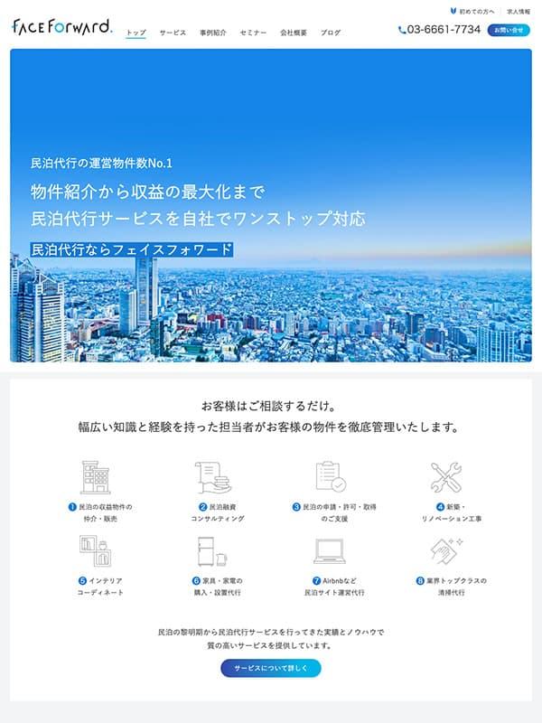 株式会社Face Forward.Webサイト