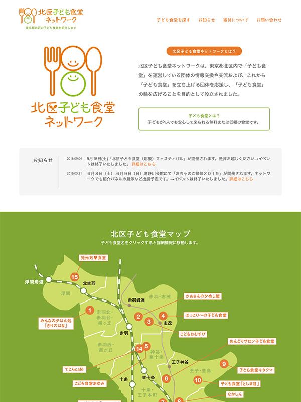 地域活動Webサイト