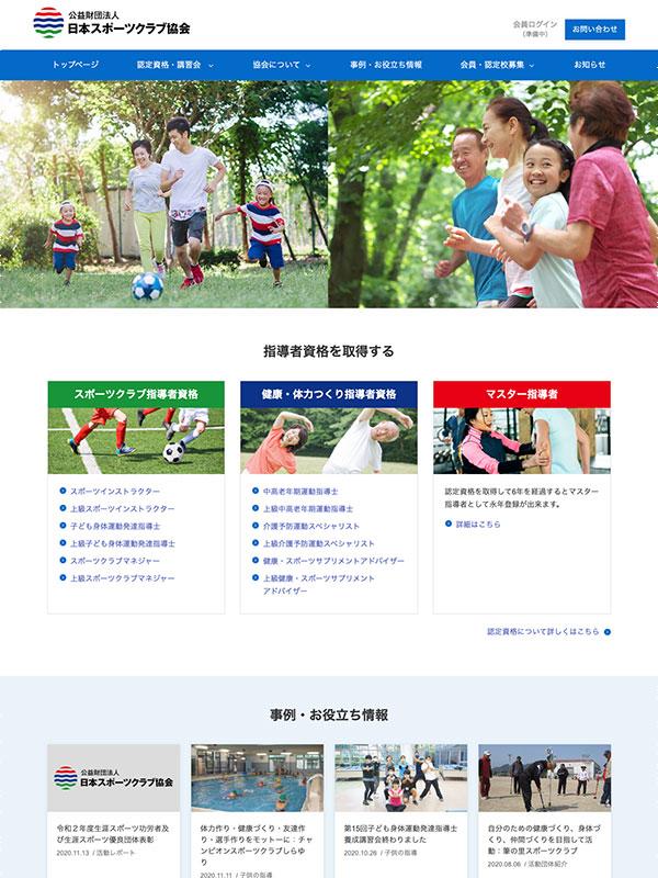 日本スポーツクラブ協会トップページ