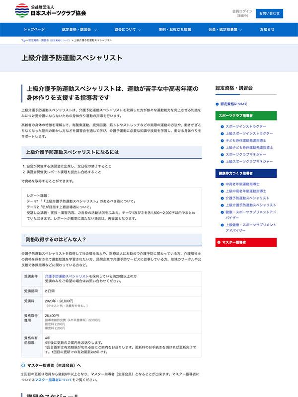 日本スポーツクラブ協会下層ページ