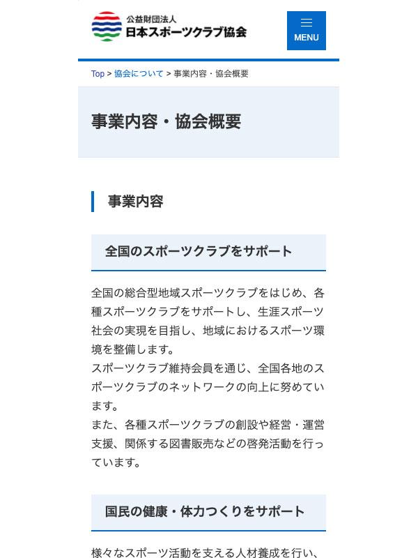 日本スポーツクラブ協会スマホページ